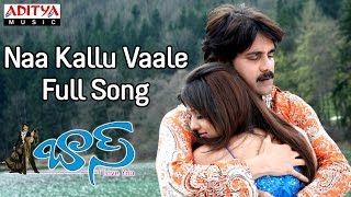 Naa Kallu Vaale Full Song || Boss Telugu Movie || Nagarjuna, Nayantara - ADITYAMUSIC
