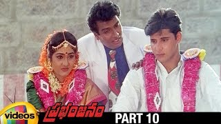 Prabhanjanam Telugu Full Movie HD | Abbas | Arun Pandian | Anju Arvind | Part 10 | Mango Videos - MANGOVIDEOS
