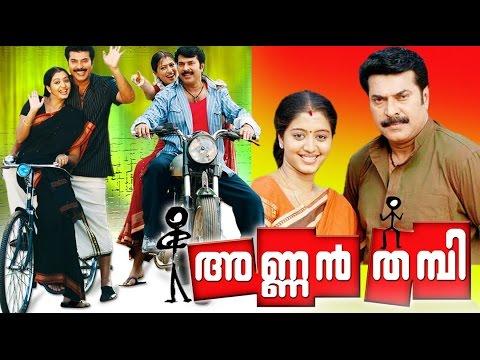 Annan Thambi 2008 Full Malayalam Movie I Mammootty, Lakshmi Rai