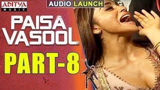 Paisa Vasool Audio Launch Part-8 || Balakrishna || Puri Jagannadh || ShriyaSaran - ADITYAMUSIC