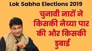 Lok Sabha Elections 2019: चुनाव में नारों ने किसकी नैय्या पार की और किसकी डुबाई, PM Narendra Modi - ITVNEWSINDIA