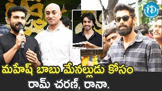 Galla Jayadev's Son Ashok Galla Debut Movie Launch | Ram Charan | Rana | iDream Movies - IDREAMMOVIES