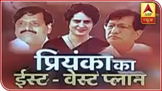 UP: Priyanka Gandhi's East and West plan - ABPNEWSTV