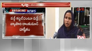 Call Money Harassment on Women | Krishna Dist | CVR News - CVRNEWSOFFICIAL