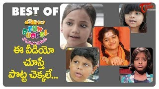 BEST OF FUN BUCKET JUNIORS | Funny Compilation Vol 50 | TeluguOne - TELUGUONE