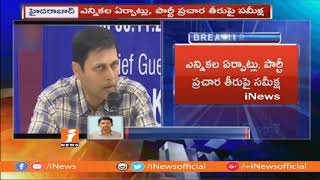 EC Ranjit Kumar Hold Meeting With Political Parties On Various Election Reforms | iNews - INEWS
