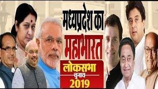 Lok Sabha Polls 2019|  लोकसभा चुनाव 2019 में इंदौर का माहौल जानिये | Chunavi Report - ITVNEWSINDIA