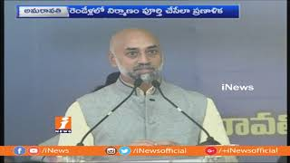 Galla Jayadev at Foundation Stone Laying Ceremony of Iconic Bridge On Krishna River | iNews - INEWS