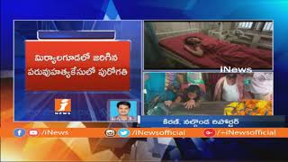 మిర్యాలగూడ పరువు హత్య | Amrutha Father Maruthi Rao and A2 Taken Into Custody | Miryalaguda | iNews - INEWS