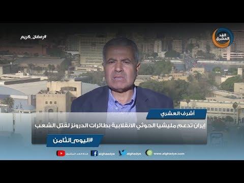 اليوم الثامن | أشرف العشري: إيران تدعم مليشيا الحوثي الانقلابية بطائرات الدرونز لقتل الشعب
