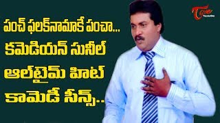 పంచ్ ఫలక్నామాకే పంచా.. | Comedian Sunil All Time Hit Telugu Movie Comedy Scenes | TeluguOne - TELUGUONE