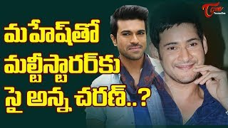 Ram Charan About Multistarrer With Mahesh Babu - TeluguOne - TELUGUONE