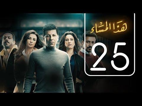 مسلسل هذا المساء | الحلقة الخامسة والعشرون | Haza AL Masaa .. Episode No. 25