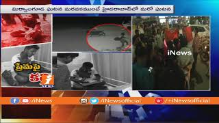Man Tries To Save Love Couple Navdeep and Madhavi From Psycho Father Manohara Chary | iNews - INEWS