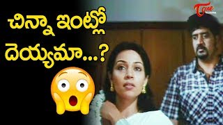 చిన్నా ఇంట్లో దెయ్యమా..? | Aa Intlo Horror Movie Ultimate Scene | Chinna | Asha Saini | TeluguOne - TELUGUONE