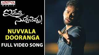 Nuvvala Dooranga Full Video Song || Inkenti Nuvve Cheppu Video Songs || Sivasri || Vikas Kurimella - ADITYAMUSIC