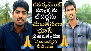 Independence Day Special Latest Telugu Short Film About Government Teachers & Schools || Bullet Raj - YOUTUBE