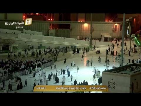 قناة القران الكريم Live Stream - صوت وصوره لايف