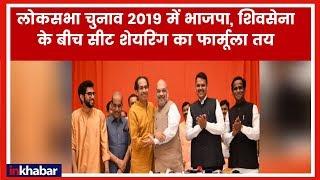BJP-Shiv Sena Press Conference- लोकसभा चुनाव में भाजपा और शिवसेना एक साथ मिलकर चुनाव लड़ेंगे - ITVNEWSINDIA