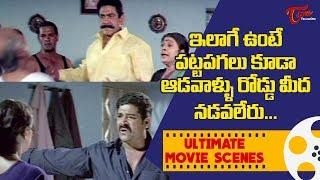 ఇలాగే ఉంటే పట్టపగలు కూడా ఆడవాళ్ళు రోడ్డు మీద నడవలేరు.. | Srihari Ultimate Movie Scenes | TeluguOne - TELUGUONE