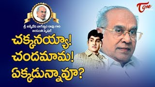 ANR Birthday Special | Unknown Facts About Akineni Nageswara Rao - TELUGUONE