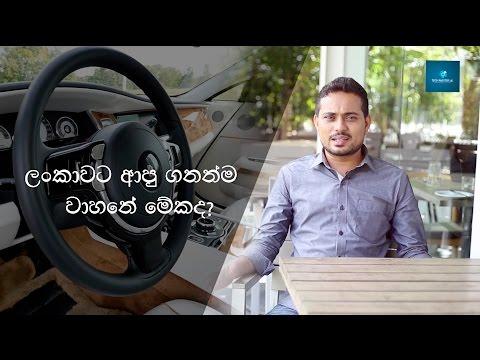 Rolls Royce Wraith Sri Lanka