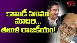 Tamil 'Star' Politics Are Like Comedy Movies - TELUGUONE