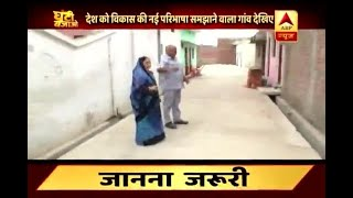 Ghanti Bajao: Without govt's help, Bareilly village made itself a self-sustained one - ABPNEWSTV