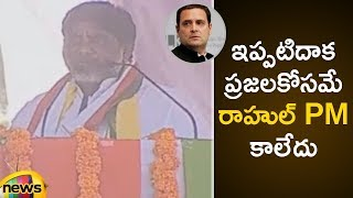 Batti Vikramarkha Aggressive Speech In Khammam | #PrajaKutamiMeeting | #TelanganaElections2018 - MANGONEWS
