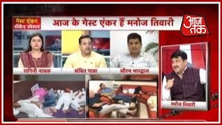 Kejriwal के लिए धरना ज़रूरी है या करना ज़रूरी ? Halla Bol With Weekend Guest Anchor Manoj Tiwari - AAJTAKTV