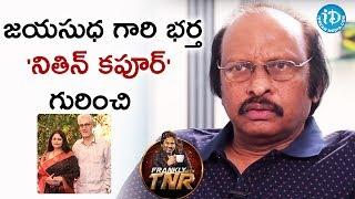 Siva Nageswara Rao About Jayasudha's Husband Nitin Kapoor || Frankly With TNR || Talking Movies - IDREAMMOVIES