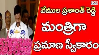 Balkonda MLA Vemula Prashanth Reddy Takes Oath As Telangana Cabinet Minister | CVR News - CVRNEWSOFFICIAL