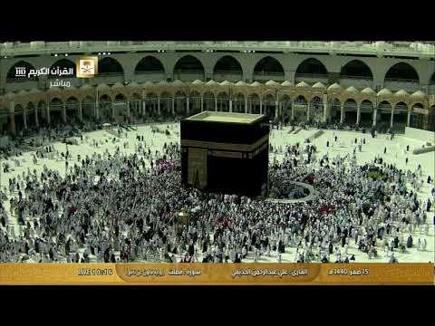 تلاوة عطرة من سور غافر - فصلت - الشورى الشيخ علي الحذيفي