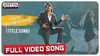 #AnguVaikuntapurathu - Itho Vaikuddapuramallo (Malayalam) Full Video Song (4K)| Allu Arjun | ThamanS - ADITYAMUSIC