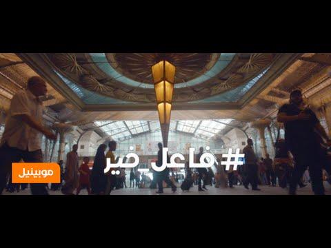 أغنية موبينيل الكاملة  #فاعل_خير رمضان 2015 – Mobinil Ramadan Song - عرب توداي