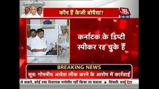 BJP के KG Bopaiah बने कर्नाटक के प्रोटेम स्पीकर, मचा सियासी घमासान - AAJTAKTV