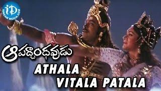 Aapadbandhavudu Movie || Athala Vitala Patala Video Song || Chiranjeevi, Meenakshi Seshadri - IDREAMMOVIES