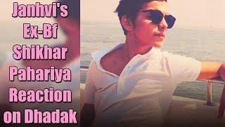 Dhadak: Janhvi Kapoor's ex boyfriend Shikhar Pahariya reacts on movie - ABPNEWSTV