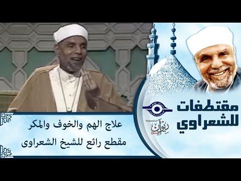 الشيخ الشعراوي   علاج الهم والخوف والمكر مقطع رائع للشيخ الشعراوى