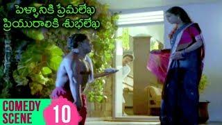 Pellaniki Premalekha Priyuraliki Subhalekha Movie Comedy Scene 10 | Rajendra Prasad | Shruti - RAJSHRITELUGU