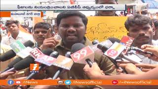 ABVP Leaders Protest At DEO Office Over High Fees In Schools In Mahabubnagar | iNews - INEWS