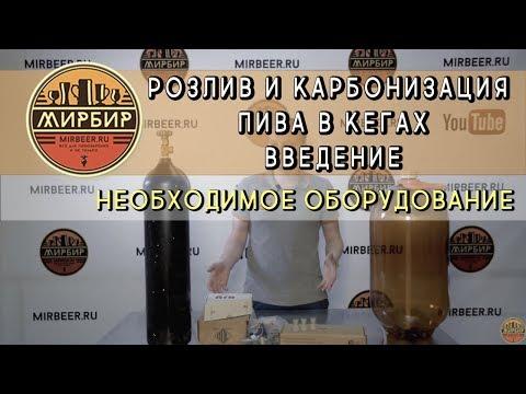 Розлив пива из кеги в домашних условиях 157