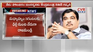 Central Minister Nitin Gadkari to Visit Polavaram Project Site Today | CVR News - CVRNEWSOFFICIAL