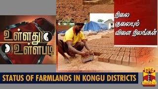 Ullathu Ullapadi 23-08-2014 The status of Farmlands in Kongu Districts – Thanthi Tv Show