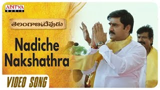 Nadiche Nakshathra Video Song || Telangana Devudu Songs || Srikanth, Sangitha ||  Harish Vadthya - ADITYAMUSIC