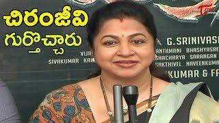 Radhika Speech || Indrasena Movie First Look Launch - TELUGUONE