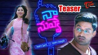 Naa Nuvve Teaser | Nandamuri Kalyan Ram | Tamannaah - TELUGUONE