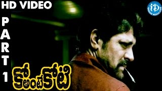 Ko Ante Koti Full Movie Part 1 || Sharwanand, Priya Anand || Anish Kuruvilla - IDREAMMOVIES