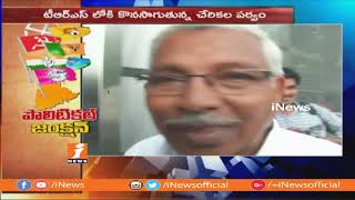 CPI Party Desires 4 MLA Seats And 2 MLC Seats | Mahakutami | iNews - INEWS