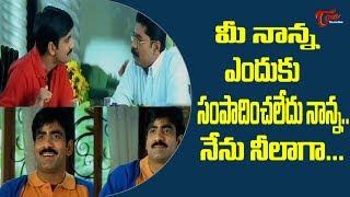 మీ నాన్న ఎందుకు సంపాదించలేదు నాన్న.. నేను నీలాగా.. | Telugu Comedy Videos | TeluguOne - TELUGUONE